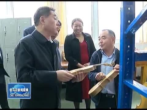 刘满仓深入确山县调研指导产业扶贫工作