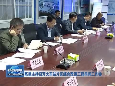 陈星主持召开火车站片区综合改造工作会