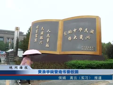 黄淮学院营造书香校园