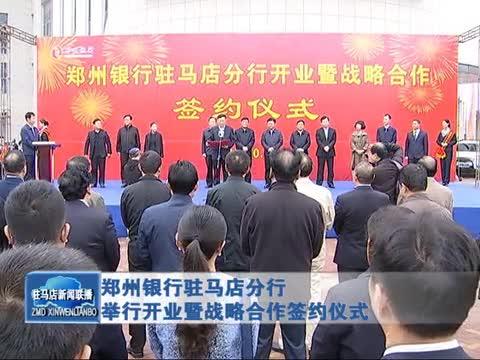 郑州银行驻马店分行举行开业仪式