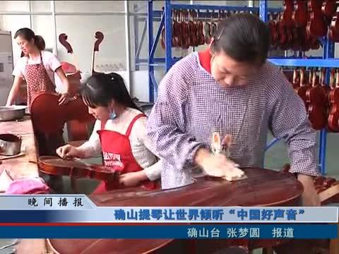 """确山提琴让世界倾听""""中国好声音"""""""