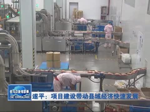 遂平:项目建设带动县域经济快速发展