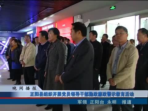 正阳县组织开展党员领导干部勤政廉政警示教育活动