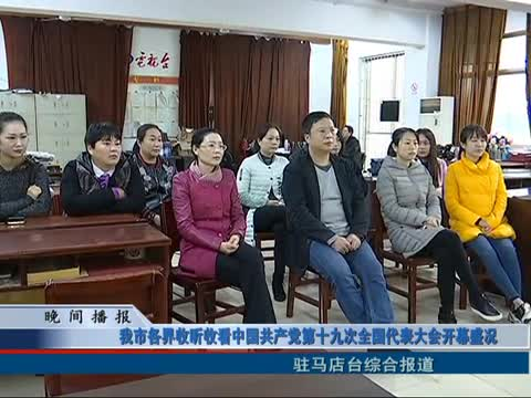 我市各界收听收看中国共产党第十九次全国代表大会开幕盛况