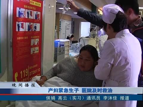 产妇紧急生子 医院及时救治