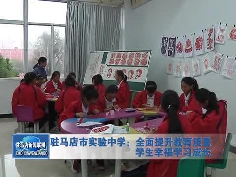 驻马店市实验中学:全面提升教育质量 学生幸福学习成长