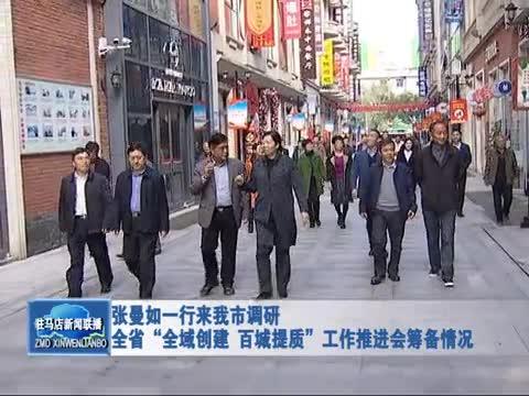 """张曼如一行来我市调研全省""""全域创建 百城提质""""工作推进会筹备情况"""