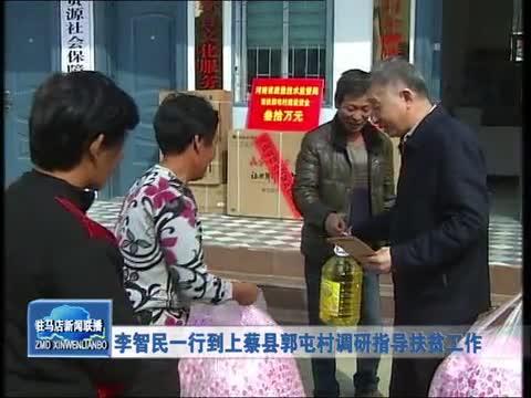 李智民一行到上蔡县郭屯村调研指导扶贫工作