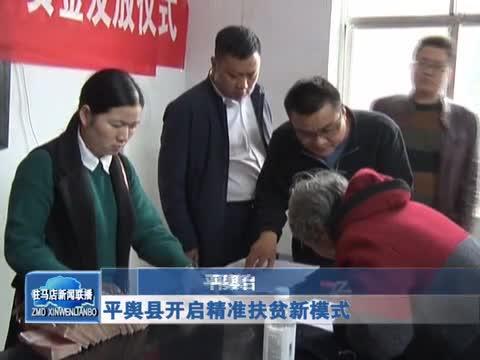 平舆县开启精准扶贫新模式