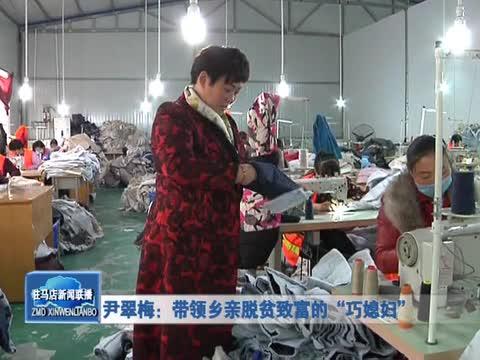 """尹翠梅:带领乡亲脱贫致富的""""巧媳妇"""""""