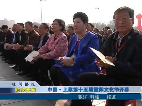 中国·上蔡第十五届重阳文化节开幕