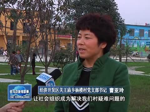 曹亚玲:宣传好十九大精神 让社会组织成为破解农村治理难题的金钥匙