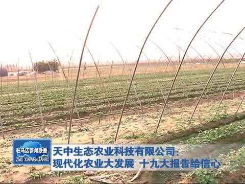天中生态农业科技有限公司:现代化农业大发展 十九大报告给信心