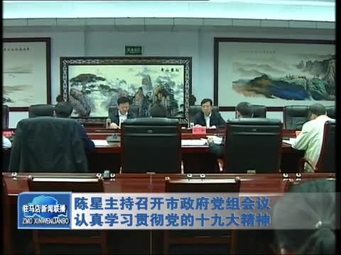 陈星主持召开市政府党组会议