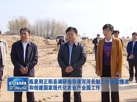 陈星到正阳县调研指导淮河河长制工作落实情况