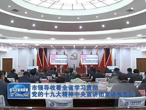 市领导收看全省学习党的十九大精神报告会
