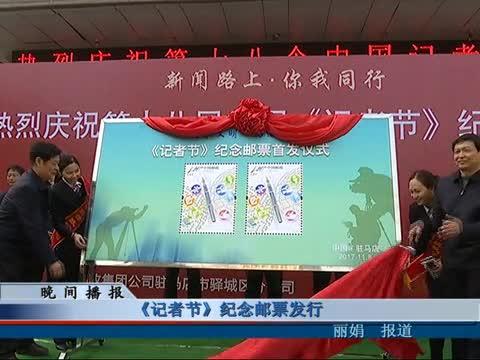 《记者节》纪念邮票发行