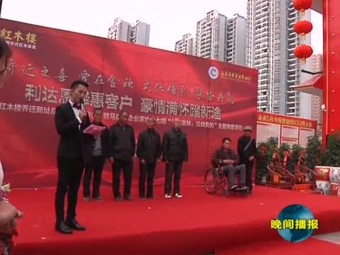 利豪家具有限公司举办红木家具爱心公益拍卖活动