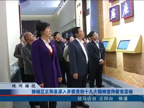 驿城区正阳县深入开展党的十九大精神宣传教育活动