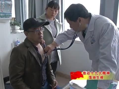 市中心医院:推进分级医疗 为健康中国建设出力