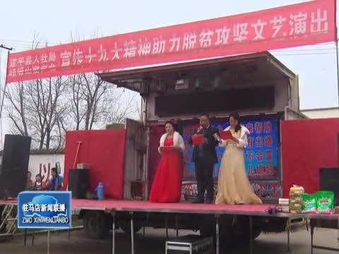 遂平县:文艺演出助推脱贫攻坚