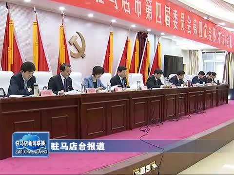 中国共产党驻马店市第四届委员会召开第四次全体会议