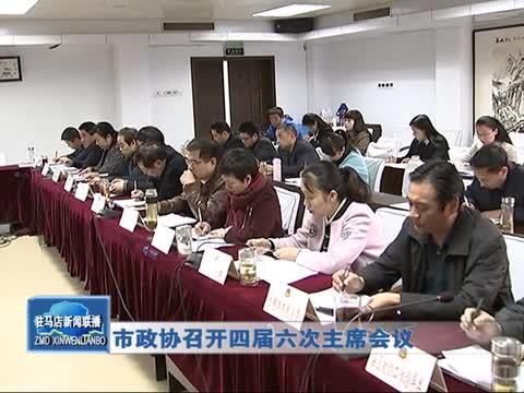 市政协召开四届六次主席会议