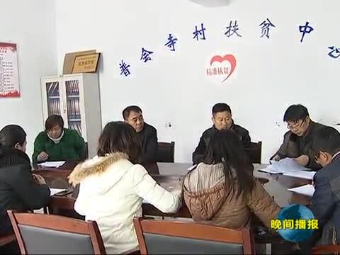 确山县普惠寺村荣获第五届全国文明村镇