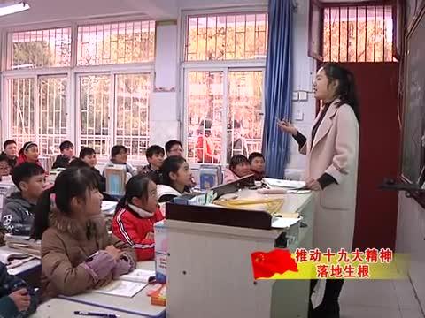 以十九大精神为指导 全面推动教育教学工作