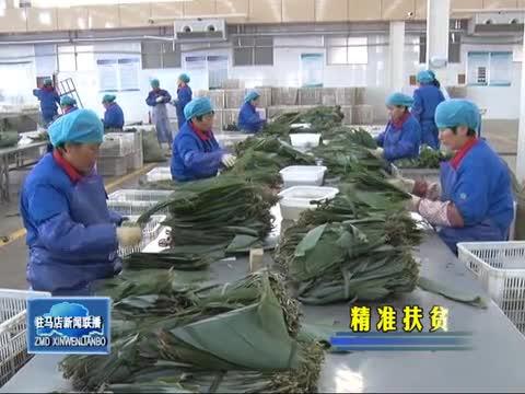 遂平:坚持产业扶贫 带动贫困群众增收致富
