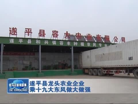 遂平县龙头农业企业乘十九大东风做大做强