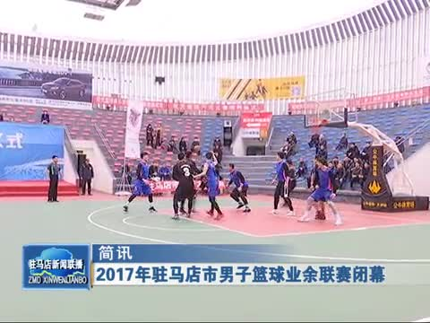 2017年驻马店市男子篮球业余联赛闭幕