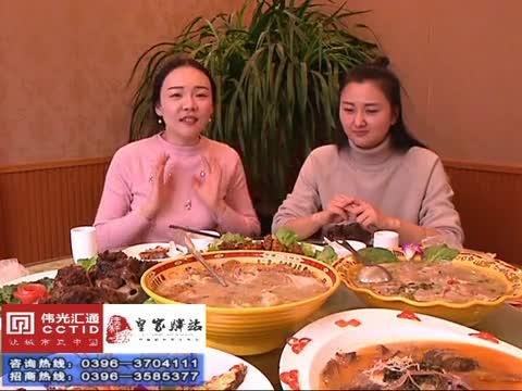 《董毛家常菜》152期