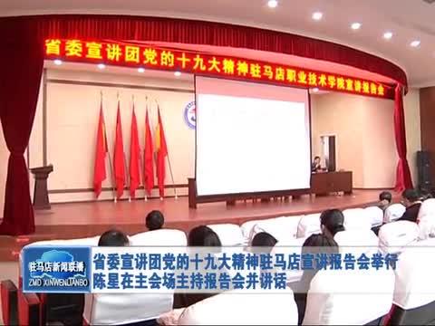 省委宣讲团党的十九大精神驻马店宣讲报告会举行
