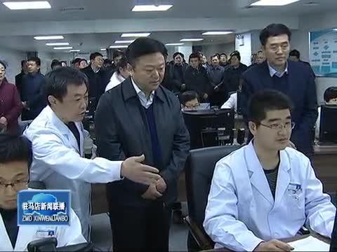 全市健康扶贫工作现场会在平舆县召开