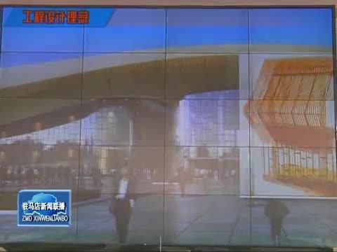 驻马店国际会展中心即将开工建设