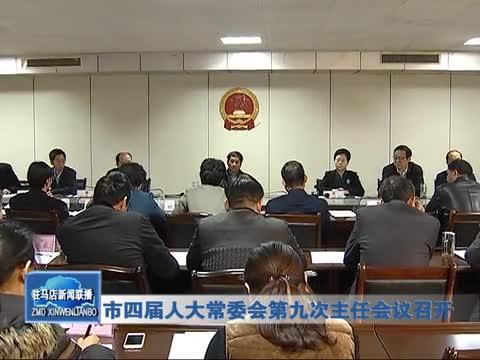 市四届人大常委会第九次主任会议召开