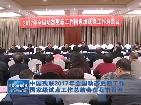 中国残联2017年全国动态更新工作在我市召开