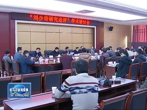 """""""刘少奇研究述评""""学术研讨会在确山县举行"""