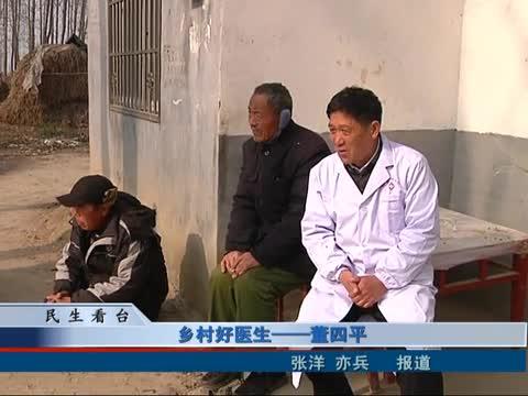 乡村好医生—董四平