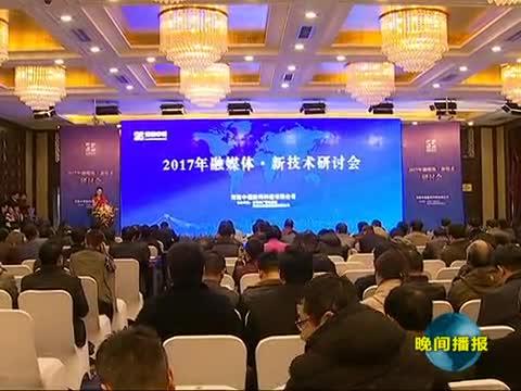 2017年河南中视融媒体新技术研讨会在我市召开