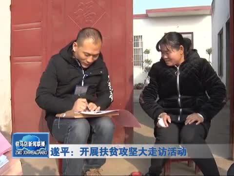 遂平:开展扶贫攻坚大走访活动