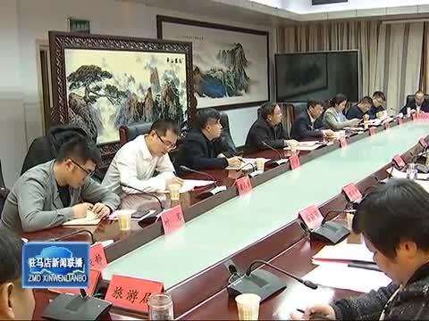 市人民政府与中原豫资投资控股集团有限公司座谈交流