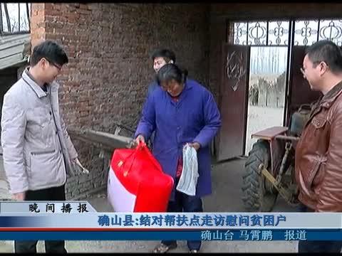 确山县:结对帮扶点走访慰问贫困户