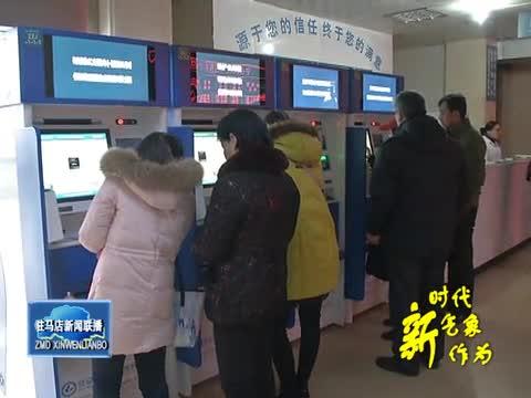 驻马店市中心医院:加大信息技术应用 改善医疗服务水平