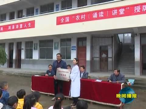 西平县五沟营镇大崔小学荣获全国文化扶贫先进单位