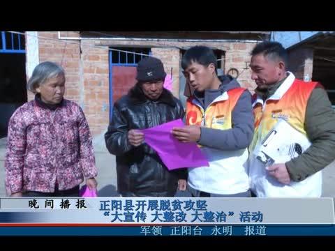 正阳县开展脱贫攻坚宣传整治活动