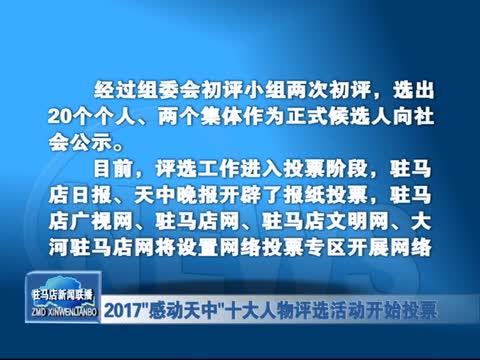 """2017""""感动天中""""十大人物评选活动开始投票"""