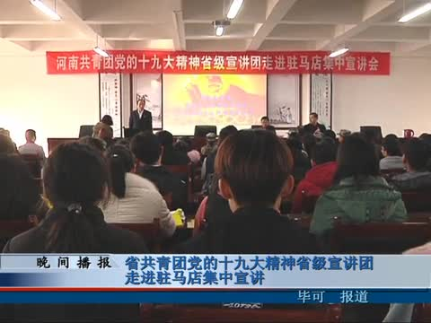 省共青团党的十九大精神省级宣讲团走进驻马店宣讲