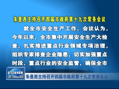 朱是西主持召开四届市政府第十九次常务会议